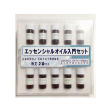 生活の木 (社)日本アロマ環境協会資格試験対応セット 検定2級対応