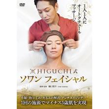 【DVD】 HIGUCHI式 ソワンフェイシャル 1人1人にオートクチュールマッサージ