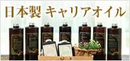 日本製キャリアオイル