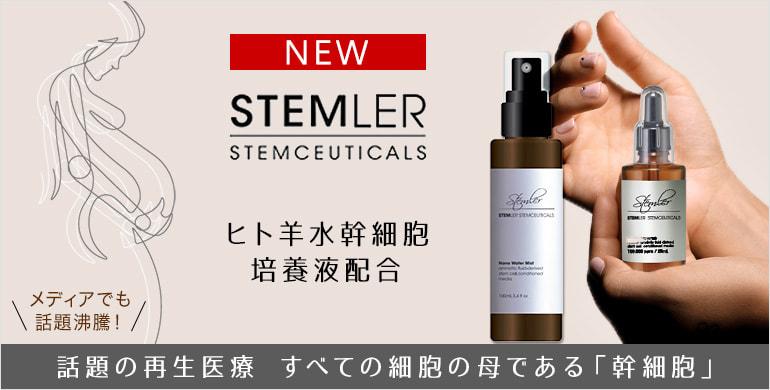 新ブランド「ステムラー」が登場!ヒト羊水幹細胞培養液を配合した全身用ミストと業務用美容液