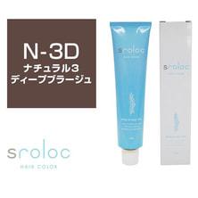 sroloc N-3D (エスロロック ナチュラル3ディープブラージュ) 120g ≪グレイカラー≫