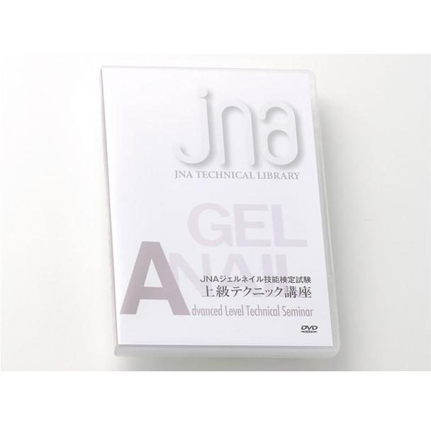 【DVD】 JNAテクニカルライブラリー「JNAジェルネイル技能検定試験上級 テクニック講座」 1
