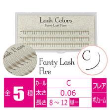 【LashColors】ファンティフレア3D