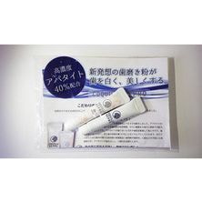 コキーユ リプロ 2種セット 7g (無添加歯磨き粉)