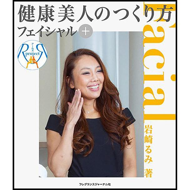 健康美人のつくり方 著/岩崎るみ・朝井麗華