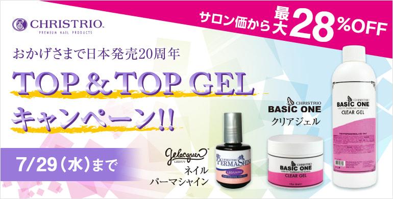 CHRISTRIO(クリストリオ)TOP&TOP GELキャンペーン28%OFF