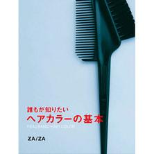 誰もが知りたいヘアカラーの基本 著/ ZA/ZA