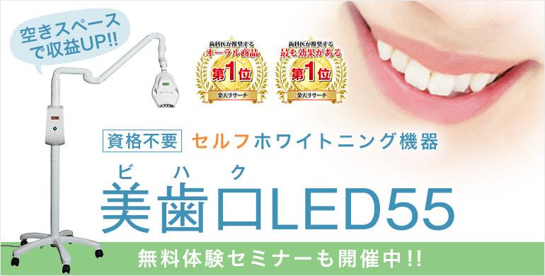 セルフホワイトニング機器 美歯口LED55