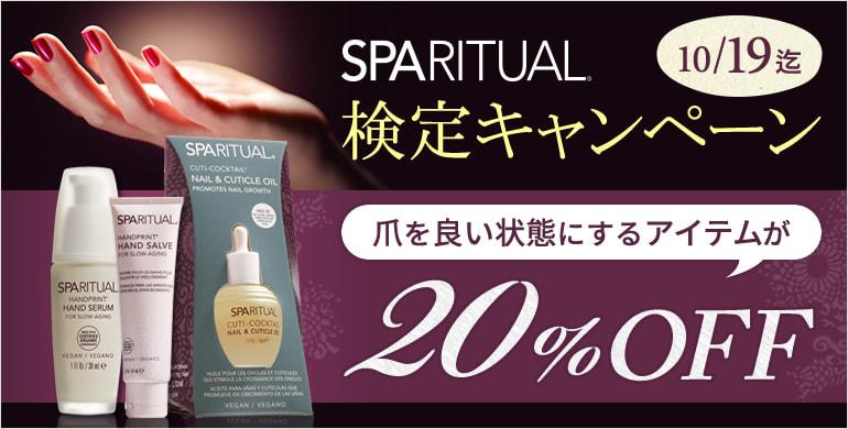 SPARITUAL検定キャンペーン 対象商品20%OFF