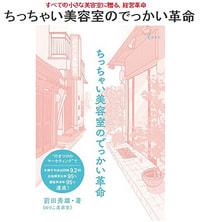 ちっちゃい美容室のでっかい革命 著/前田秀雄(のりこ美容室)