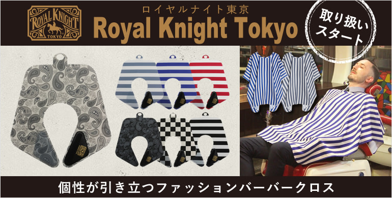 ロイヤルナイト東京取り扱いスタート!