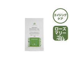 【サンプル】水溶性アロママッサージオイル ローズマリー10ml【日本製】