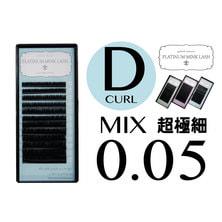 プラチナミンクラッシュ【Dカール 太さ0.05×長さMIX】