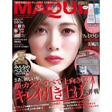 【定期購読】MAQUIA (マキア) [毎月22日・年間12冊分]