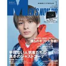 【定期購読】Men's NONNO (メンズノンノ) [毎月9日・年間12冊分]