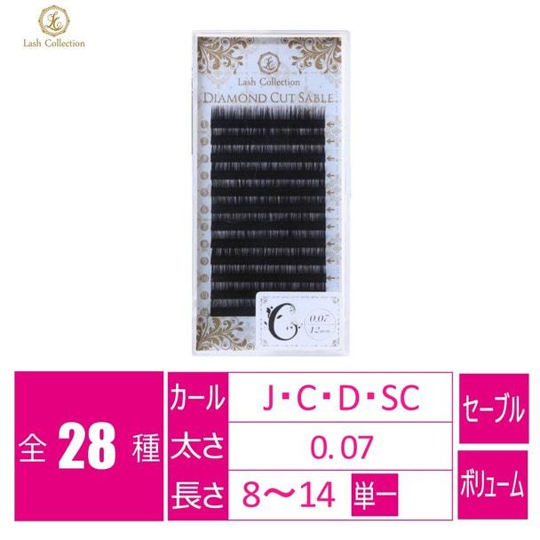 ダイヤモンドカット3D[SCカール太さ0.07長さ12mm]DM007-SC12 1