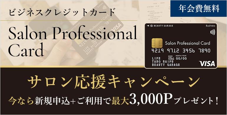 「Salon Professional Card」今なら新規申込+ご利用で最大3,000Pプレゼント
