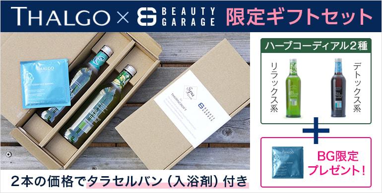 【数量限定】ビューティガレージオリジナルのギフトセット発売開始!