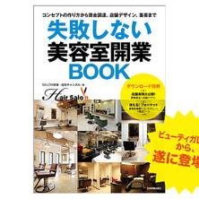 コンセプトの作り方から資金調達、店舗デザイン、集客まで「失敗しない美容室開業BOOK」