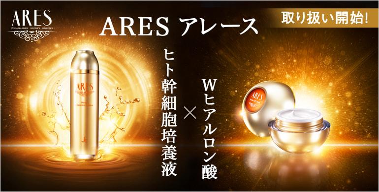 純国産のヒト幹細胞培養液を贅沢に配合 したコスメブランド、ARES(アレース) 取扱い開始しました!