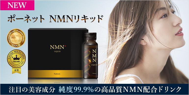 注目の美容成分NMN配合!若さあふれる毎日をサポートする本格美容ドリンク