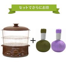 【お得セット】業務用マルチスチームウォーマー&ハーブボール(選べる2種)
