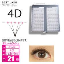 【BEST LASH】4Dセーブルボリュームファン