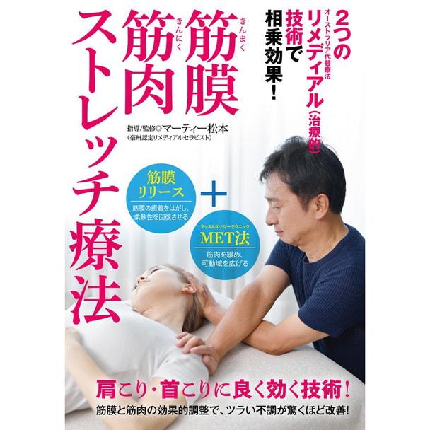 【DVD】肩こり改善!『筋膜筋肉ストレッチ療法』