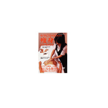 【DVD】 セラピストのための痩身トリートメント