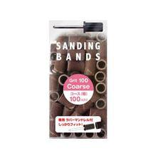 サンディングバンド(SB-100)