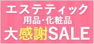 エステティック用品・化粧品大感謝SALE