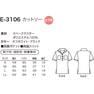 カットソーE-3106(S)(オフホワイト) 3