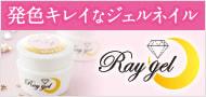 発色キレイな純国産ジェルネイルブランド「Raygel - レイジェル -」