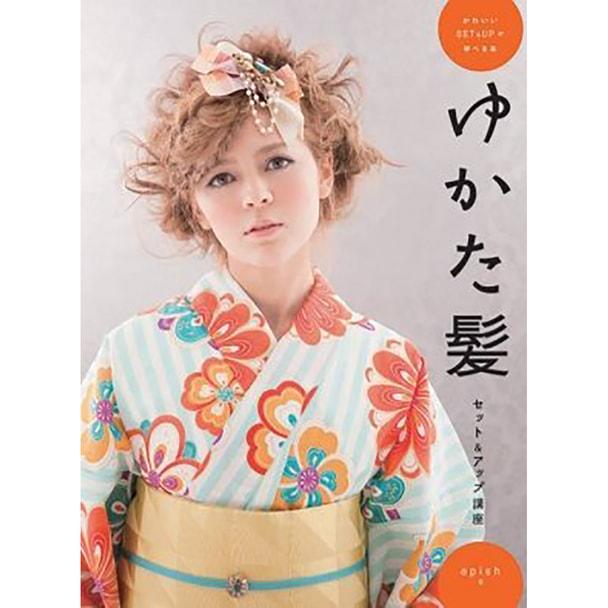 かわいいSET&UPが学べる本 ゆかた髪 セット&アップ講座 著/apish(アピッシュ)