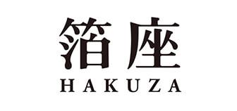 HAKUZA cosmetics(箔座)