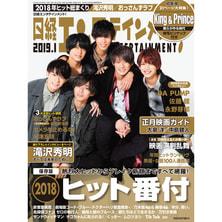 【定期購読】日経エンタテインメント [毎月4日・年間12冊分]