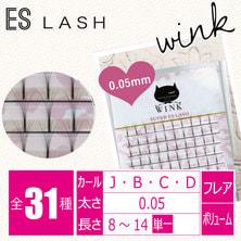 【WINK】5束フレアラッシュ