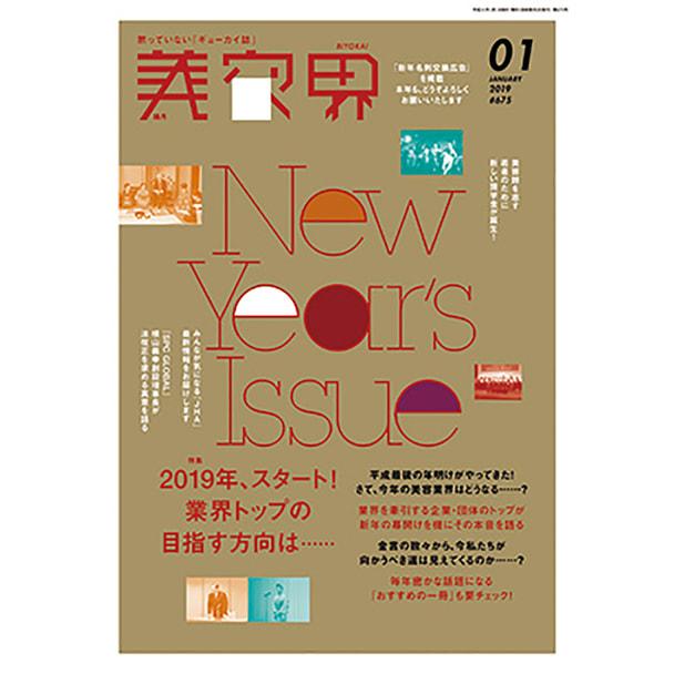 【定期購読】 美容界[隔月15日・年間6冊分]
