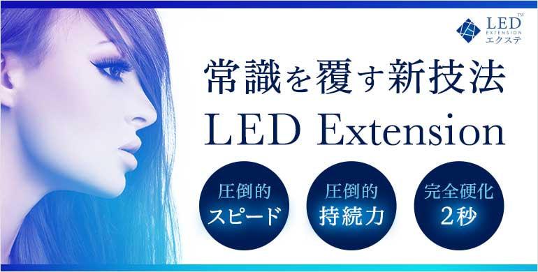 常識を覆す新技法!圧倒的なスピードと持続力の「LEDエクステ」