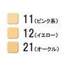 ピーチポウ プラチナセレブ ホワイトパクト ヴェール レフィル 21(オークル系) 2