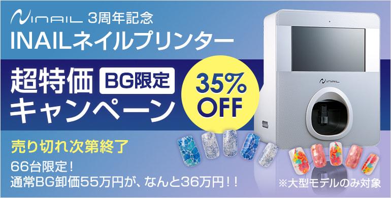 【BG限定】INAIL超特価キャンペーン35%OFF
