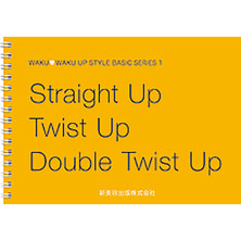Straight Up Twist Up Double Twist UP (DVD付き)