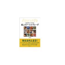 癒しのアーユルヴェーダ(書籍) 著/佐々木薫