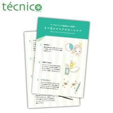 【tecnico】ホームケアカード 100枚セット