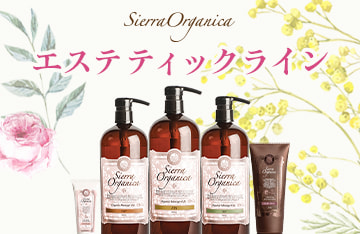 Sierra Organica(シエラ・オーガニカ) エステティック