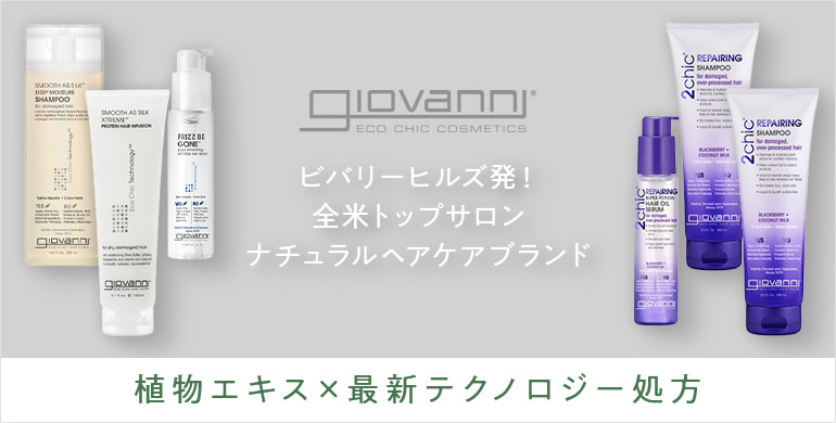 植物エキス×最新テクノロジー処方 giovanni<ジョヴァンニ>