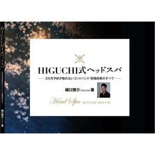 HIGUCHI式ヘッドスパ 【DVD付き】 著/樋口賢介