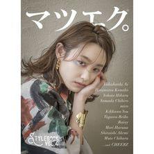 【松風】マツエク。スタイルブック Vol.4