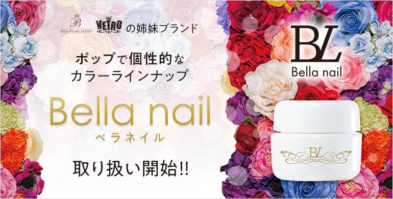 ポップで個性的なカラーラインナップ【Bella nail(ベラネイル)】