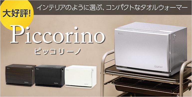 インテリアのように選ぶ、コンパクトなタオルウォーマー【Piccorino(ピッコリーノ)】